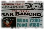bancho_off